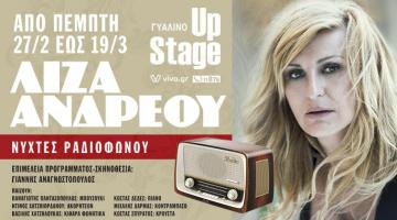 Η Λίζα Ανδρέου στο Γυάλινο Up Stage