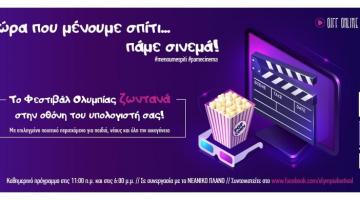 Online Cinema από το Φεστιβάλ Ολυμπίας – Δωρεάν προβολές επιλεγμένων ταινιών