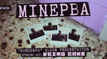 Μινέρβα: Κονσέρβα παρουσίαση |live 4/4 Six Dogs