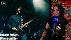 Ο Γιάννης Ράλλης των Whereswilder για το νέο τους τραγούδι | Συνέντευξη