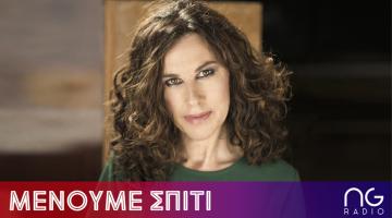 ΜΕΝΟΥΜΕ ΣΠΙΤΙ | Παρέα με την Ελευθερία Αρβανιτάκη