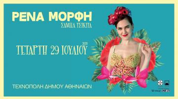 Η Ρένα Μόρφη παρουσιάζει την Σάμπα Τσικίτα στην Τεχνόπολη | Τετάρτη 29 Ιουλίου