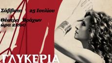Η Γλυκερία στο Θέατρο Βράχων | Σάββατο 25 Ιουλίου – Είσοδος Ελεύθερη