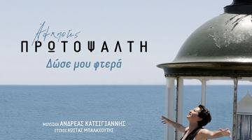 Νέο single & video clip | Άλκηστις Πρωτοψάλτη – «Δώσε μου φτερά»