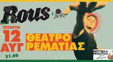 ROUS live @ Θέατρο Ρεματιάς | Τετάρτη 12 Αυγούστου 2020