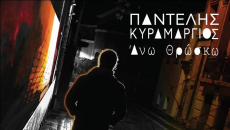 Νέο Album | Παντελής Κυραμαργιός – «Άνω Θρώσκω»