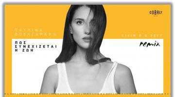 ΑΚΟΥΣΤΕ | Το official remix του «Πως Συνεχίζεται Η Ζωή» με την υπογραφή των Livin R & Zeff!