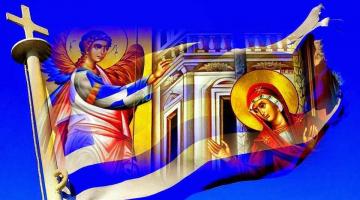 …θα σώσει τον κόσμο και την Ελλάδα μας
