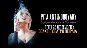 Ρίτα Αντωνοπούλου – Αφιέρωμα στη Μελίνα Μερκούρη @ Βεάκειο | Τρίτη 22 Σεπτεμβρίου