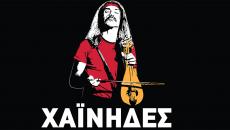 Οι Χαΐνηδες live στην Τεχνόπολη | Τετάρτη 9 Σεπτεμβρίου