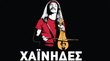 Σήμερα το βράδυ παρακολουθήστε την συναυλία των Χαΐνηδων διαδικτυακά εδώ!