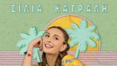 """Νέο άλμπουμ   Σίλια Κατραλή """"Ελεύθερο Κάμπινγκ"""""""