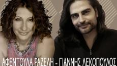 Αφεντούλα Ραζέλη & Γιάννης Λεκόπουλος | Σάββατο 19 Σεπτεμβρίου | «Micraasia Fez»