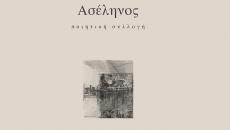 ΒΙΒΛΙΟ | Ματούλα Κονταξή «Ασέληνος», από τις εκδόσεις Θερμαϊκός