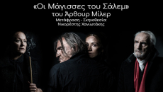 «Οι Μάγισσες του Σάλεμ» του Άρθουρ Μίλερ   Από 4 Νοεμβρίου στο Θέατρο ΕΜΠΟΡΙΚΟΝ