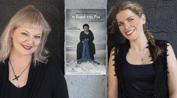 Βιολέτα Ίκαρη   «Καστελλόριζό μου» & «Ερημοπούλι (για την Κυρά της Ρω)»
