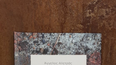 Βιβλίο   Άγγελος Αλετράς, «Χώροι του ανοίκειου. Η ποιητική του Αντρέι Ταρκόφσκι»