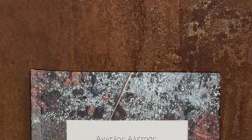 Βιβλίο | Άγγελος Αλετράς, «Χώροι του ανοίκειου. Η ποιητική του Αντρέι Ταρκόφσκι»