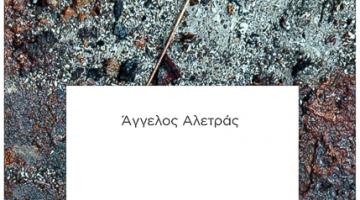 Άγγελος Αλετράς, «Χώροι του ανοίκειου. Η ποιητική του Αντρέι Ταρκόφσκι» Εκδ. Νήσος
