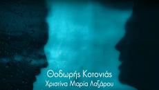 Θοδωρής Κοτονιάς & Χριστίνα Μαρία Λαζάρου «Κοίτα με γλυκιά μου αγάπη»