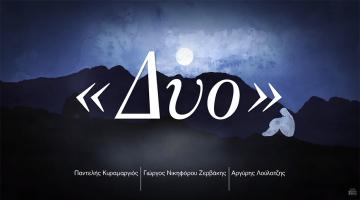 Ακούστε το νέο τραγούδι του Γιώργου Νικηφόρου Ζερβάκη | «Δυο»