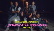 Νέο Single   Κωνσταντίνος Χριστοφόρου feat. One – «Δύσκολα τα πράγματα»
