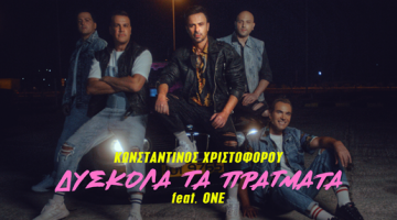 Νέο Single | Κωνσταντίνος Χριστοφόρου feat. One – «Δύσκολα τα πράγματα»