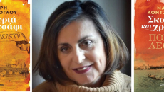 Διαδικτυακή Παρουσίαση Βιβλίου   Μαίρη Κόντζογλου «Σκουριά και Χρυσάφι»   από τον Ιανό