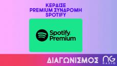 ΔΙΑΓΩΝΙΣΜΟΣ   Κέρδισε μία premium συνδρομή Spotify