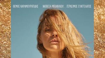 Νέο άλμπουμ | Νατάσσα Μποφίλιου «Η εποχή του Θεριμού»