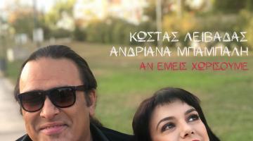 Νέο single | Κώστας Λειβαδάς και Ανδριάνα Μπάμπαλη «Αν εμείς χωρίσουμε»