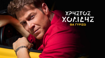 Χρήστος Χολίδης| Νέο τραγούδι με τίτλο «Θα Γυρίζω»
