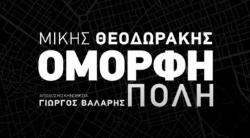 Η Όμορφη Πόλη, του Μίκη Θεοδωράκη σε online streaming