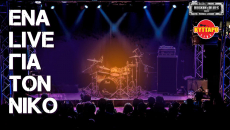 «ΕΝΑ LIVE ΓΙΑ ΤΟ ΝΙΚΟ» | Δευτέρα 1 Φεβρουαρίου 21.30 | Συναυλία Αλληλεγγύης