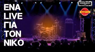 «ΕΝΑ LIVE ΓΙΑ ΤΟ ΝΙΚΟ» | Δευτέρα 7 Φεβρουαρίου 21.30 | Συναυλία Αλληλεγγύης