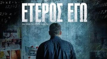 """""""Έτερος εγώ"""": Η πρώτη ελληνική σειρά που οδεύει προς το Netflix"""