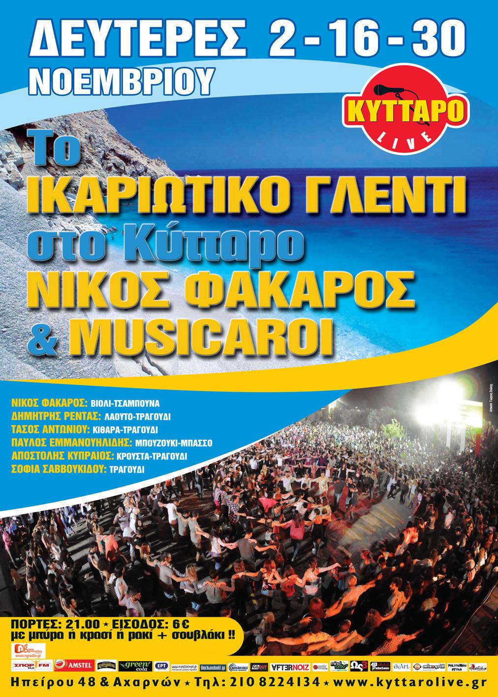 Ikaria Kyttaro_F1