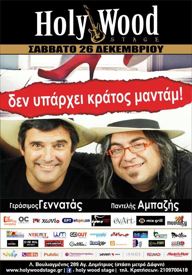 ΑΜΠΑΖΗΣ - HOLYWOOD