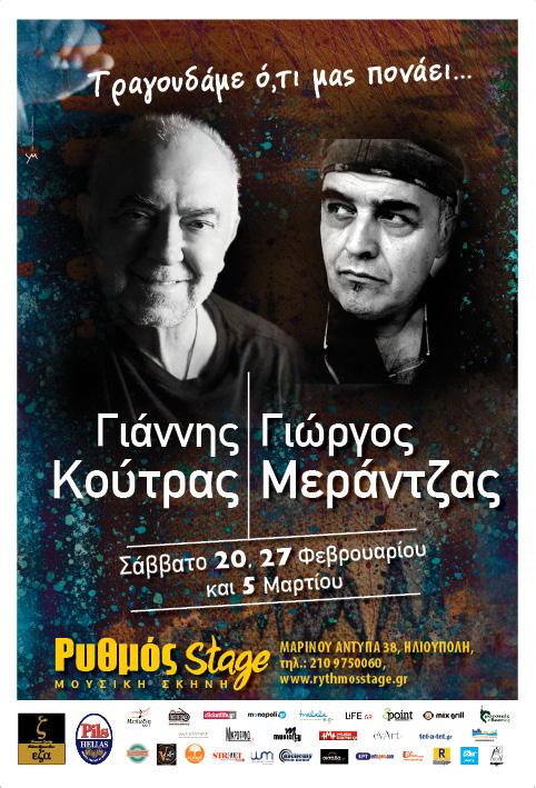koutras_merantzas_afisa_2016_02_001