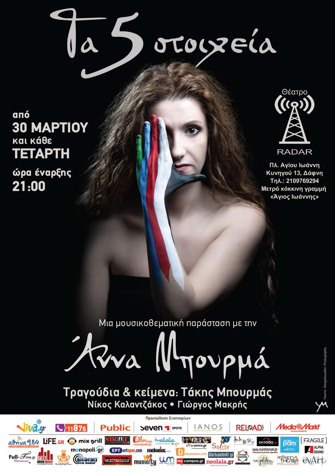 poster Anna Bourma Ta 5 Stoixeia
