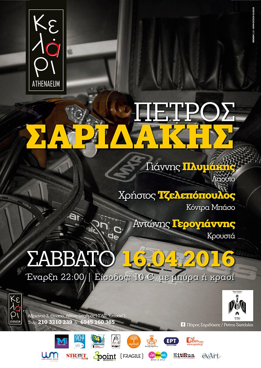 Saridakis-Kelari2016-Final (1)