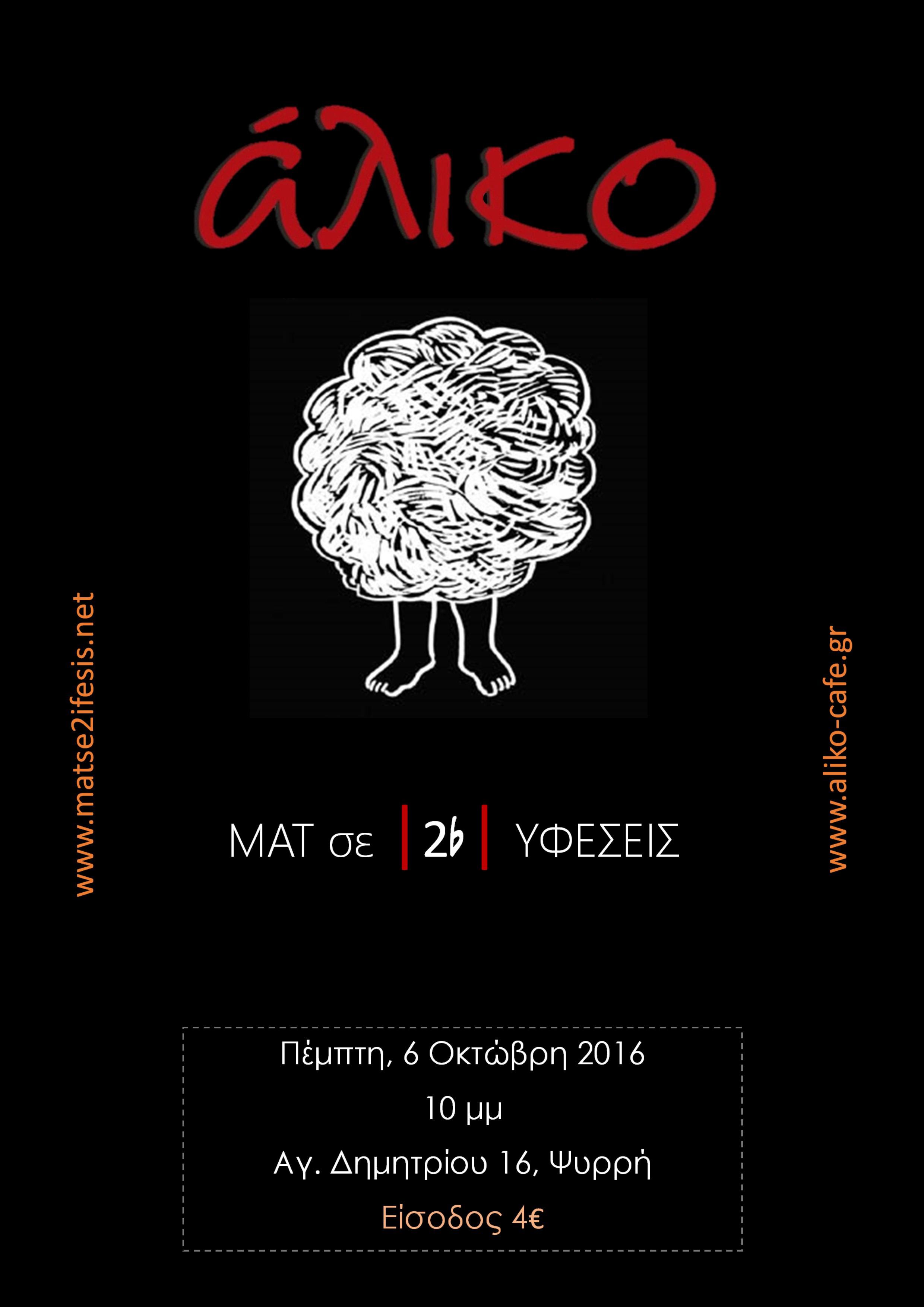 mat-poster-aliko-2016