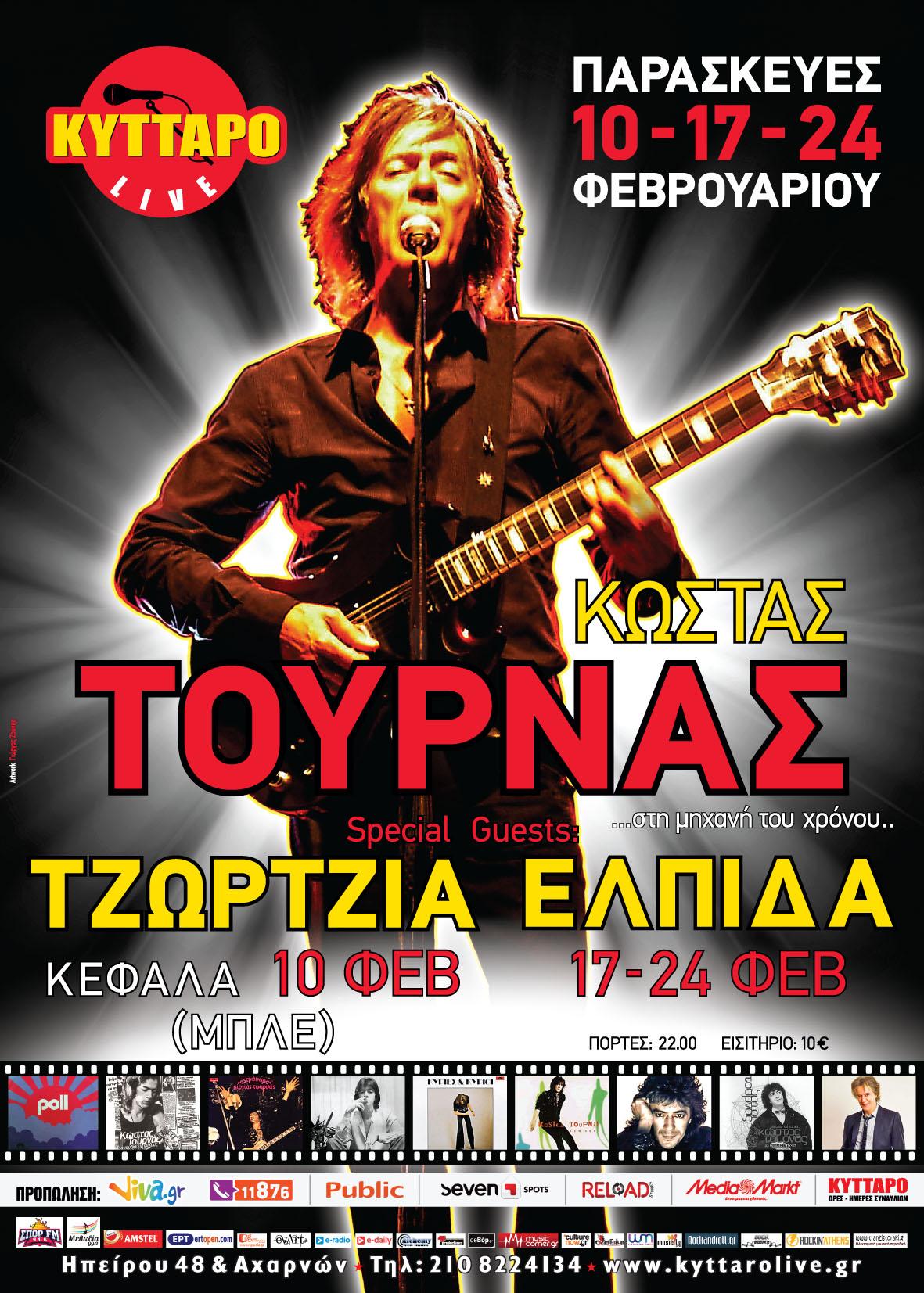 Kyttaro Tournas Feb_F.cdr