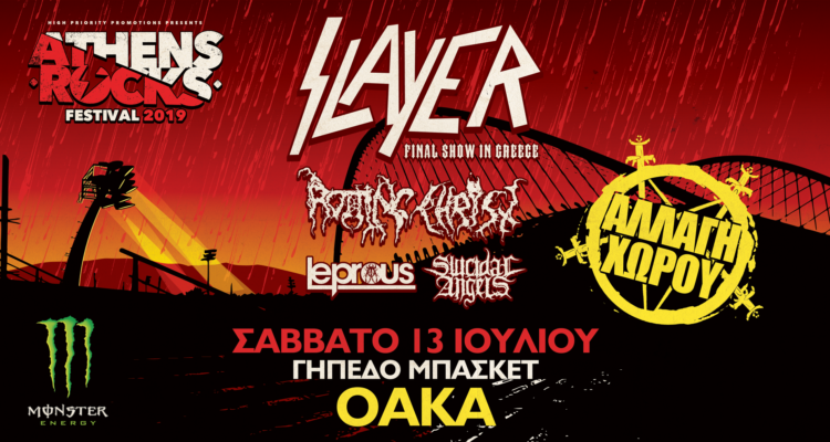 Οι Slayer μεταφέρονται στο OAKA | Σάββατο 13 Ιουλίου