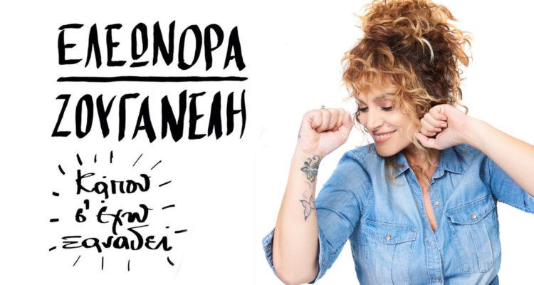 Ελεωνόρα Ζουγανέλη «Κάπου σε έχω ξαναδεί» Καλοκαιρινή περιοδεία 2019