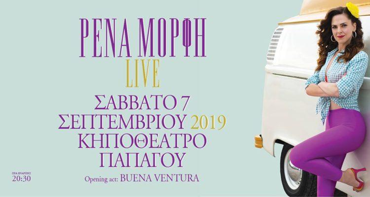 Η Ρένα Μόρφη στο Κηποθέατρο Παπάγου | Σάββατο 7 Σεπτεμβρίου