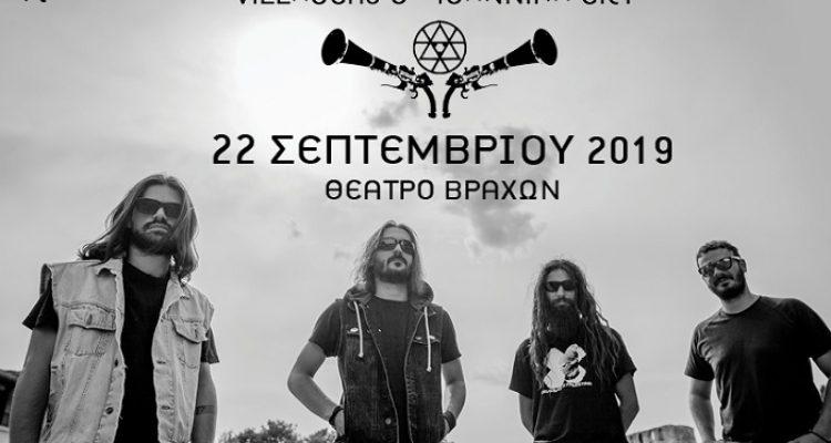 Οι Villagers of Ioannina City στο Θέατρο Βράχων | Κυριακή 22 Σεπτεμβρίου