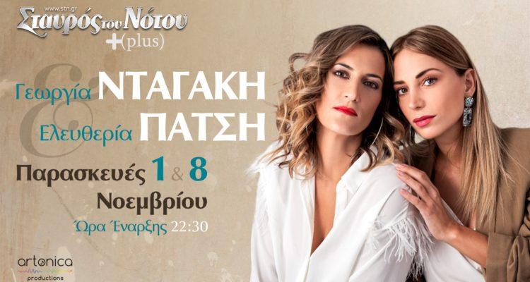 Η Γεωργία Νταγάκη και η Ελευθερία Πάτση στον Σταυρό του Νότου PLUS | Παρασκευές 1 & 8/11