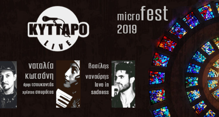 MICROFEST 2019 @ ΚΥΤΤΑΡΟ Steve Tesser – Ναταλία Κωτσάνη – Βασίλης Νανούρης