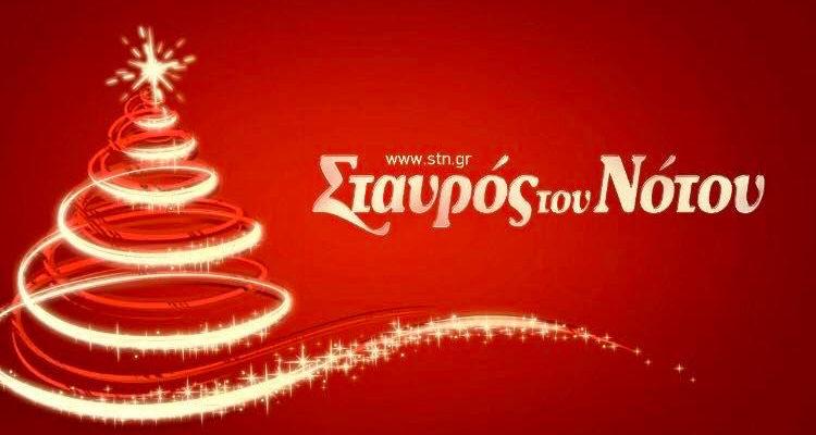 Δείτε το Εορταστικό Πρόγραμμα του Σταυρού του Νότου για τον μηνά Δεκέμβριο